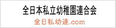 全日本私立幼稚園連合会