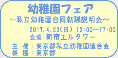 幼稚園フェア〜私立幼稚園就職合同説明会〜2017.4.23(日)
