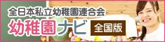 全日本私立幼稚園連合会幼稚園ナビ 全国版