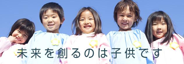未来を創るのは子供です 東京都私立幼稚園連合会