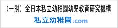 (一財)全日本私立幼稚園幼児教育研究機構