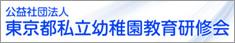 公益社団法人 東京都私立幼稚園教育研修会