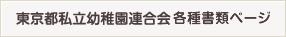 東京都私立幼稚園連合会 各種書類ダウンロードページ
